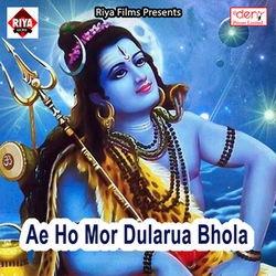 Ae Ho Mor Dularua Bhola songs