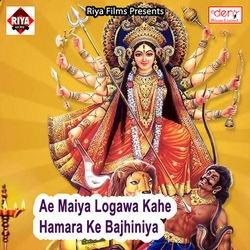Ae Maiya Logawa Kahe Hamara Ke Bajhiniya songs
