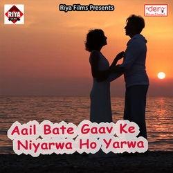 Aail Bate Gaav Ke Niyarwa Ho Yarwa songs