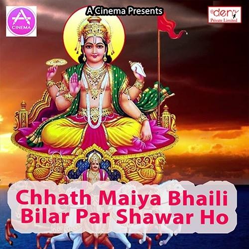 Chhath Maiya Bhaili Bilar Par Shawar Ho songs