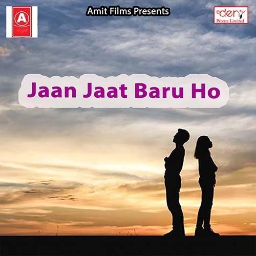 Jaan Jaat Baru Ho songs