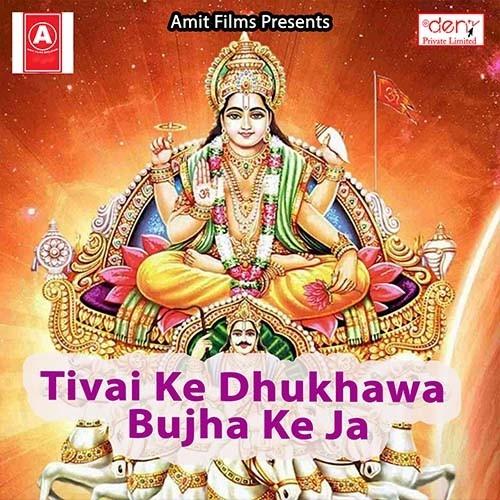 Tivai Ke Dhukhawa Bujha Ke Ja songs