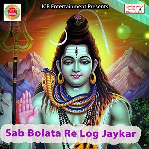 Sab Bolata Re Log Jaykar songs