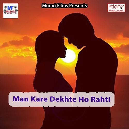 Listen to Man Kare Dekhte Ho Rahti songs from Man Kare Dekhte Ho Rahti