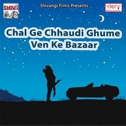 Listen to O My Dear Happy New Year songs from Chal Ge Chhaudi Ghume Ven Ke Bazaar