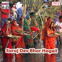 Suruj Dev Bhor Hogail songs