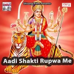 Aadi Shakti Rupwa Me songs