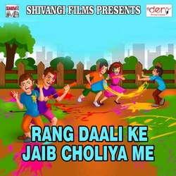 Rang Daali Ke Jaib Choliya Me songs