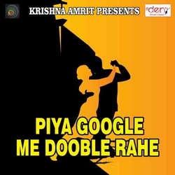Listen to Akar Yaar Sikhawale Ba songs from Piya Google Me Dooble Rahe