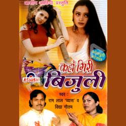Listen to Aye Sugna Le Ja Piya songs from Kahan Giri Bijuli