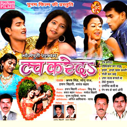 Listen to Kurte Ko Sambhalo Naito songs from Touch Kare Da