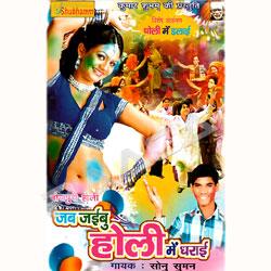 Listen to Ab Ki Phagunava Piyava songs from Jab Jaebu Holi Mein Dharae