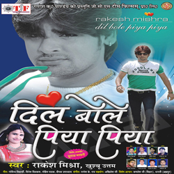 Listen to Devaru Lela Nemchus songs from Dil Bole Piya Piya