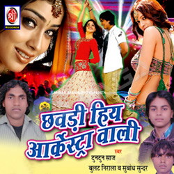 Listen to Saiya Gaal Pe songs from Chodi Hiya Orkestra Wali