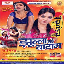 Listen to Uper Neeche Sabhi Niharela songs from Jhula Ke Battam