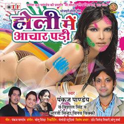 Listen to Daag Ja Ae Devaru songs from Holi Mein Aachar Padi
