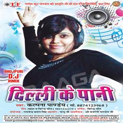 Listen to E Jeeja songs from Delhi Ke Pani