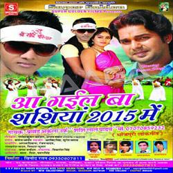 Listen to Laika Suta Ke Tu Diya Butava songs from Aa Gayil Baa Sishiya 2015 Mein
