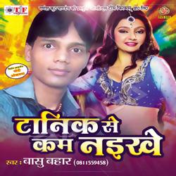 Listen to Dilwa To Tod Diha songs from Tonik Se Kam Naikhe
