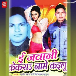Listen to Aahi Mai Kadu songs from E Jawani Kekra Naame Kailu
