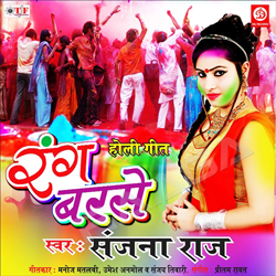 Listen to Bola Sara Ra Ra songs from Rang Barse