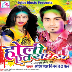 Listen to Holi Me Palangiya Gariyawata songs from Holi Express