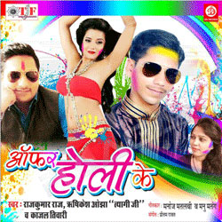 Listen to Tahar Hauwa Ke Sauda songs from Offer Holi Ke