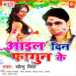 Listen to Khub Dala San songs from Aail Din Phagun Ke
