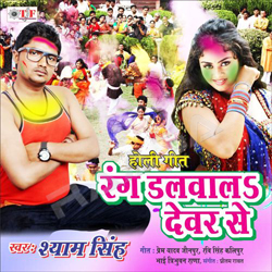 Listen to Bola Holi Kab Khelaiba Mor Sajana songs from Rang Dalawa La Devar Se