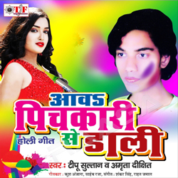 Listen to Aaj Tuti Tohar Seal songs from Aawa Pichakari Se Dali