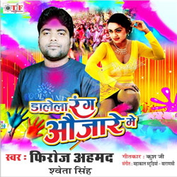 Listen to Holi Me Dil Ke N Khola songs from Dalela Rang Aujare Main
