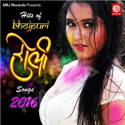 Listen to Holi Me Up Bihar Ke Lawanda songs from Hits Of Bhojpuri Holi Songs - 2016