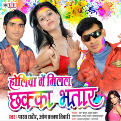 Listen to Alangiya Bathe A Sakhi songs from Holi Me Milal Chhaka Bhatar