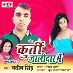 Listen to Chhor Dehab Toke songs from Kurti Jalidar Me