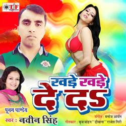Listen to Saali Mor Jaan Mareli songs from Khade Khade De Da
