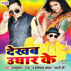 Listen to Odhaniya Bhuiya Bichhaw Balama songs from Dekhab Ughar Ke