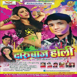 Listen to Chuma Chriha songs from Darubaj Holi