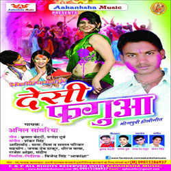 Listen to Sakhi Aile Na Bhatar songs from Desi Fagua