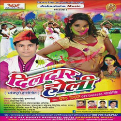 Listen to Download Pichkari songs from Dildar Holi