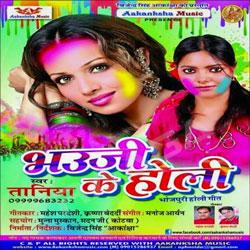 Listen to Downloader Bhatar songs from Bhauji Ke Holi