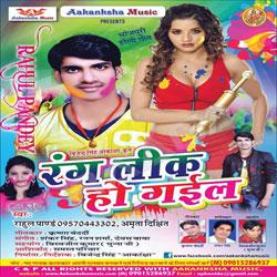 Listen to A Balam G songs from Rang Lik Ho Gail