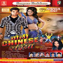 Listen to Choli Chinese Saiya songs from Choli Chinese Saiya