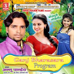 Listen to Om Mixing Leb Vine Dulrua songs from Ganj Bharasara Program