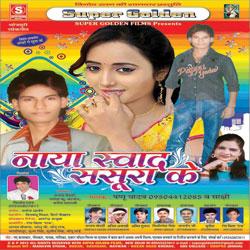 Listen to Jhumka Bhulai songs from Naya Swad Sasura Ke