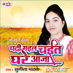Listen to Katani Mai Kariya Ho Gail songs from Chadhi Gail Chait Ghare Aaja