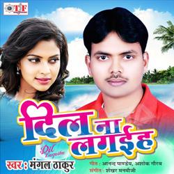 Listen to Ek Baar Naahi Du Baar songs from Dil Na Lagaiha