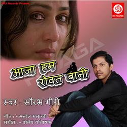 Listen to Aaja Hum Rowat Bani songs from Aaja Hum Rowat Bani
