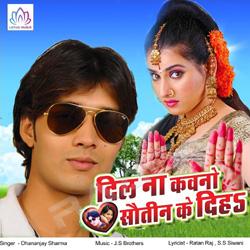 Listen to Othalali Lagi Saman Me songs from Dil Na Kauno Sautin Ke Diha