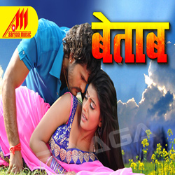 Listen to Haath Mein Lena Ta songs from Betab