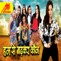 Listen to Chadali Jawaniya songs from Ham Se Badkar Kaun